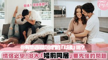 「同居,好嗎?」:婚前同居的8個必知問題!相擁入睡可以很幸福,但也可能是場惡夢?