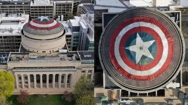 高材生也瘋《復聯 4》!麻省理工學生偷將校園屋頂改成「美國隊長」盾牌 克里斯伊凡大讚:超酷!