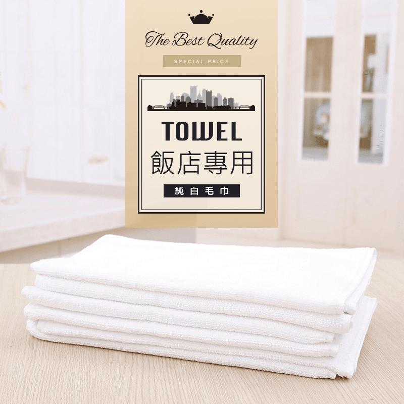 OK-PO-LO(好馬牌)飯店專用厚實純白毛巾,限時破盤再打82折!