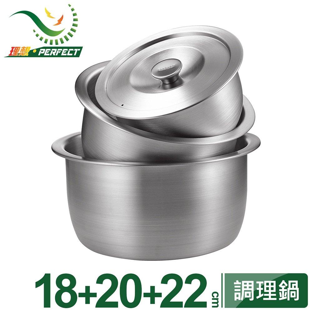 【PERFECT 理想】金緻316不鏽鋼調理鍋組 18+20+22cm