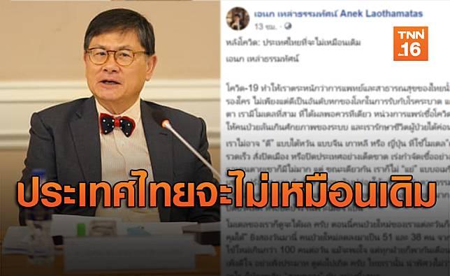 'เอนก  เหล่าธรรมทัศน์' ชี้ หลัง 'โควิด' ประเทศไทยจะไม่เหมือนเดิม