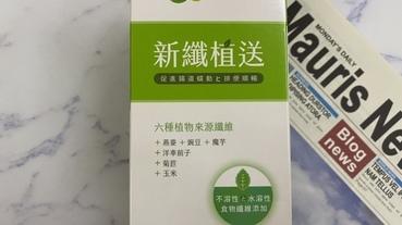 【調整體質】6種植物來源纖維『我的健康日記 新纖植送』促進新陳代謝的保小尖兵