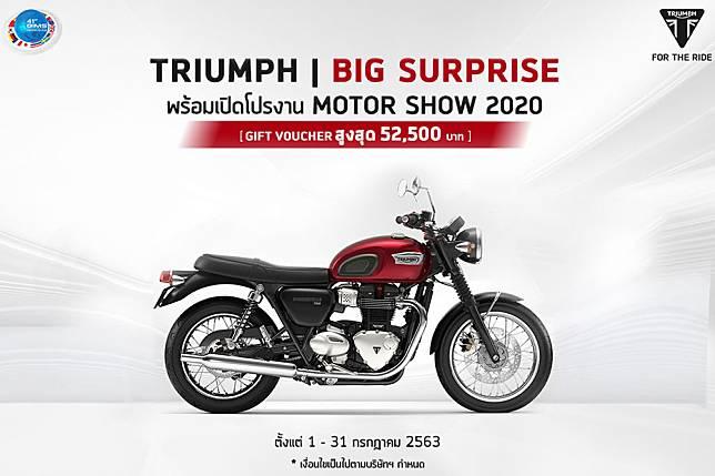 Promotion Triumph Bonneville T100 ประจำเดือนกรกฎาคม 2563