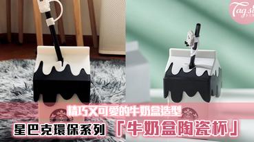 星巴克環保系列「牛奶盒陶瓷杯」,精巧的牛奶盒造型~飲料都變好喝了!