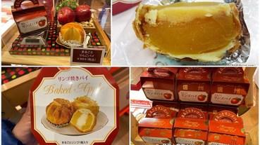 輕井澤/長野必買伴手禮-整顆蘋果的信州蘋果蛋糕