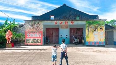 2020台東/池上景點:五洲戲院,被遺忘了老戲院,充滿歷史味的池上拍照景點。(台東IG景點/池上IG景點/池上秘境/台東秘境)