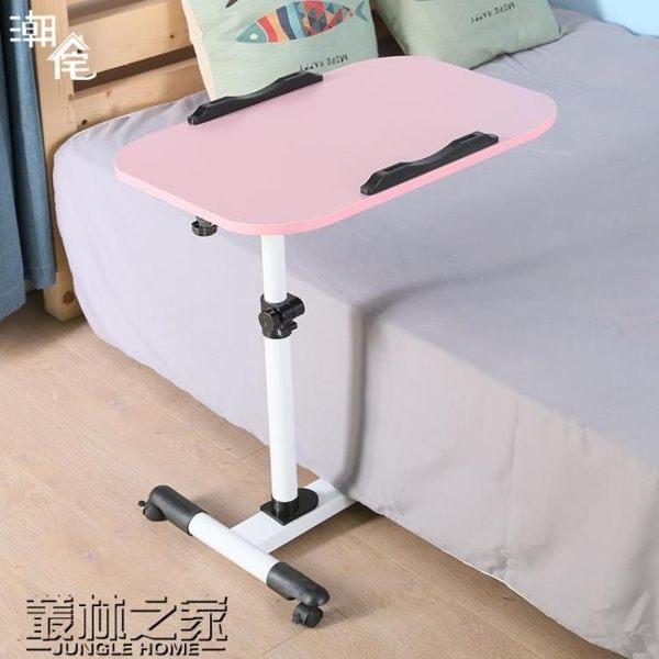 潮宅 簡易筆記本電腦桌懶人床上用臺式家用簡約折疊移動床邊桌子