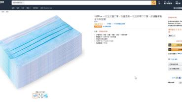 武漢肺炎掀起全球口罩之亂 Amazon警告賣家「不能賣太貴」