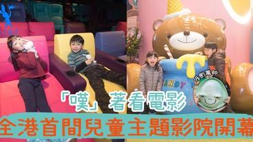 【專欄作家:呀劍萬帥】全港首間兒童主題影院CANDY PARK