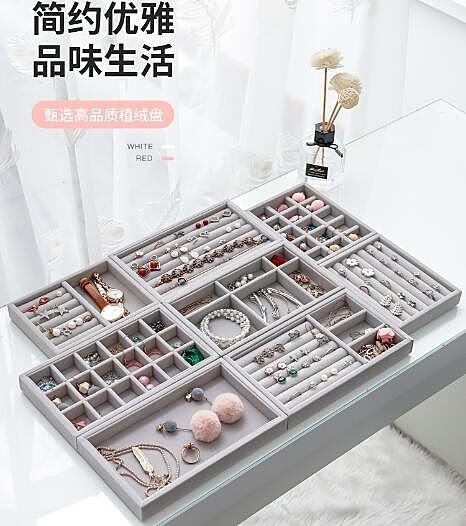 muji珠寶首飾飾品收納盒耳環耳釘戒指項鏈收拾收納盒小號迷你