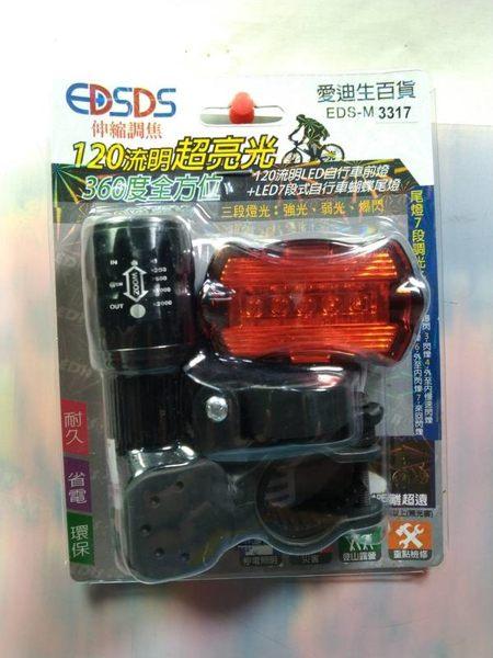 【愛迪生 超亮光LED自行車燈組 EDS-M3317】382509 自行車燈 車頭燈 單車 車燈夾【八八八】e網購