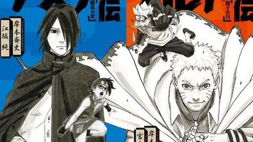 這是真的!《火影忍者》小說版本《Naruto Shinden》將翻拍成動畫,預告即將登場!