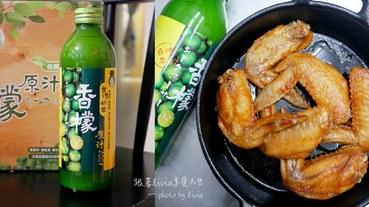 【非濃縮檸檬汁】台灣好田 香檬原汁 檸檬雞翅料理│無化學成分、無防腐劑 跟著Livia享受人生