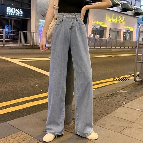 牛仔寬褲 牛仔褲女直筒寬鬆闊腿褲高腰2020新款褲子顯瘦百搭拖地長褲垂感潮