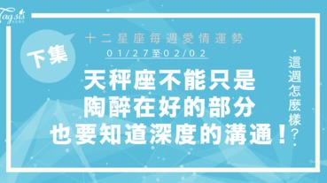 【01/27-02/02】十二星座每週愛情運勢 (下集) ~天秤座不能只是沉浸在好的部分,也要懂得深度的溝通!