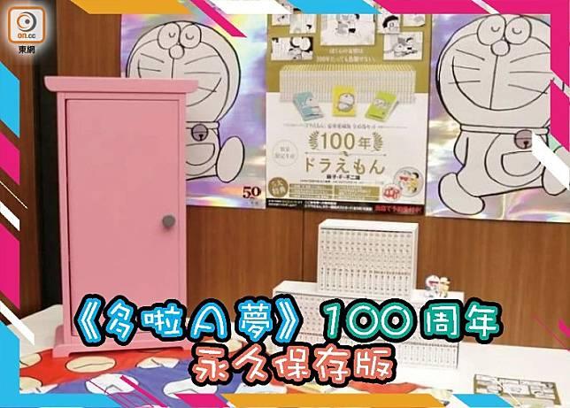 為紀念《多啦A夢》發行50周年,日本出版社小學館推出100周年永久保存版,希望《多啦A夢》能陪伴我們到他所在的22世紀,全套45 冊精裝本。(互聯網)