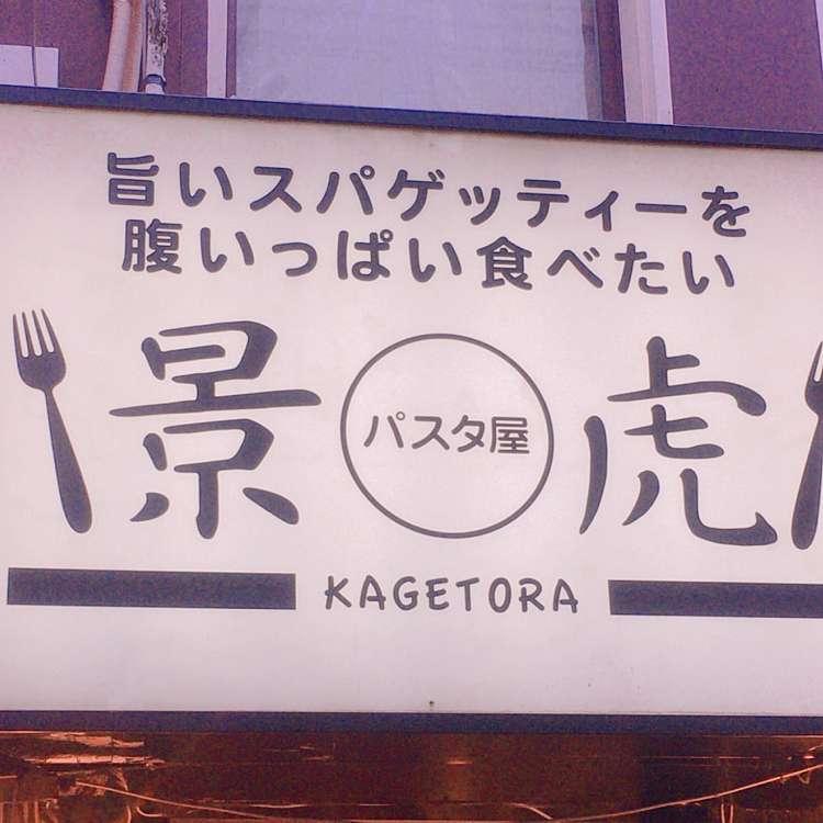 実際訪問したユーザーが直接撮影して投稿した歌舞伎町パスタ景虎の写真