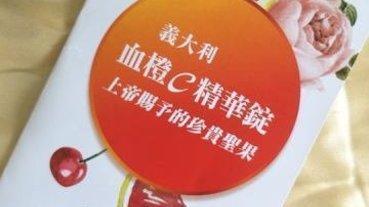 <體驗分享>麗力寶生技素食義大利血橙C精華錠~上帝賜予的珍貴天然聖果花中之后維生素C給你自信美感素食者可吃