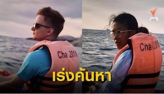 เร่งค้นหานักท่องเที่ยวโปแลนด์-สาวไทย ถูกคลื่นทะเลซัดสูญหาย