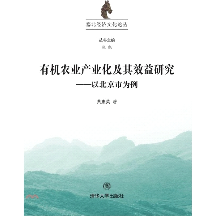 系列:塞北經濟文化論叢定價:276元ISBN13:9787302424406出版社:清華大學出版社(大陸)作者:黃惠英頁數:271版次:1規格:23.5cm*16.8cm (高/寬)出版日:2016/