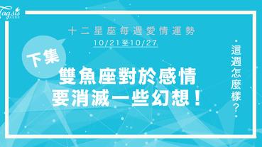 【10/21-10/27】十二星座每週愛情運勢 (下集) ~ 雙魚座對於感情要消滅一些幻想!