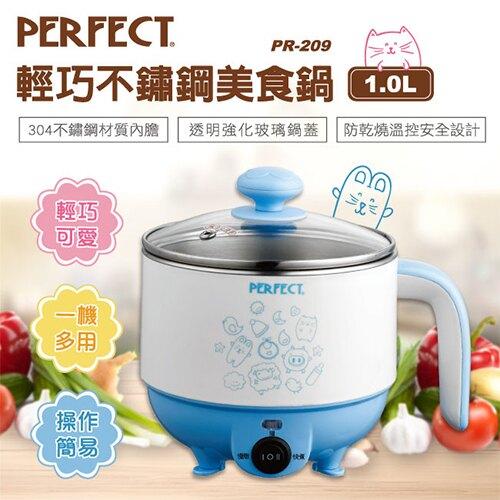 【PERFECT理想】 1.0L輕巧不鏽鋼美食鍋 PR-209 (黃色/藍色/粉色)