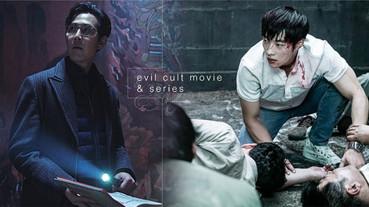 韓國新天地會傳播武漢肺炎?韓國5部「邪教影視作品」,獻祭、續命,現實比劇更可怕!