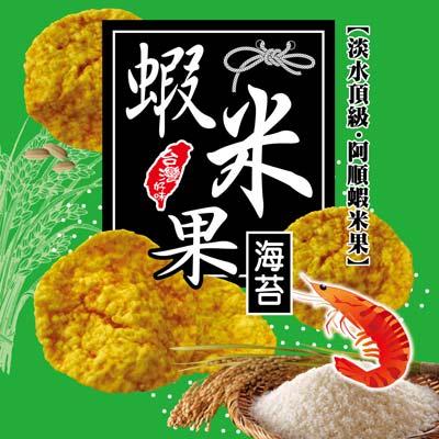 採用上選薯粉與鮮蝦製成無添加防腐劑、無色素口感特別,口味獨特,吃起來香脆爽口夾鏈袋式包裝,鎖住新鮮香脆已含運費120元