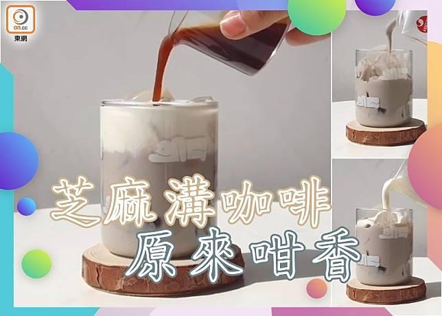 芝麻溝咖啡 原來咁香(互聯網)