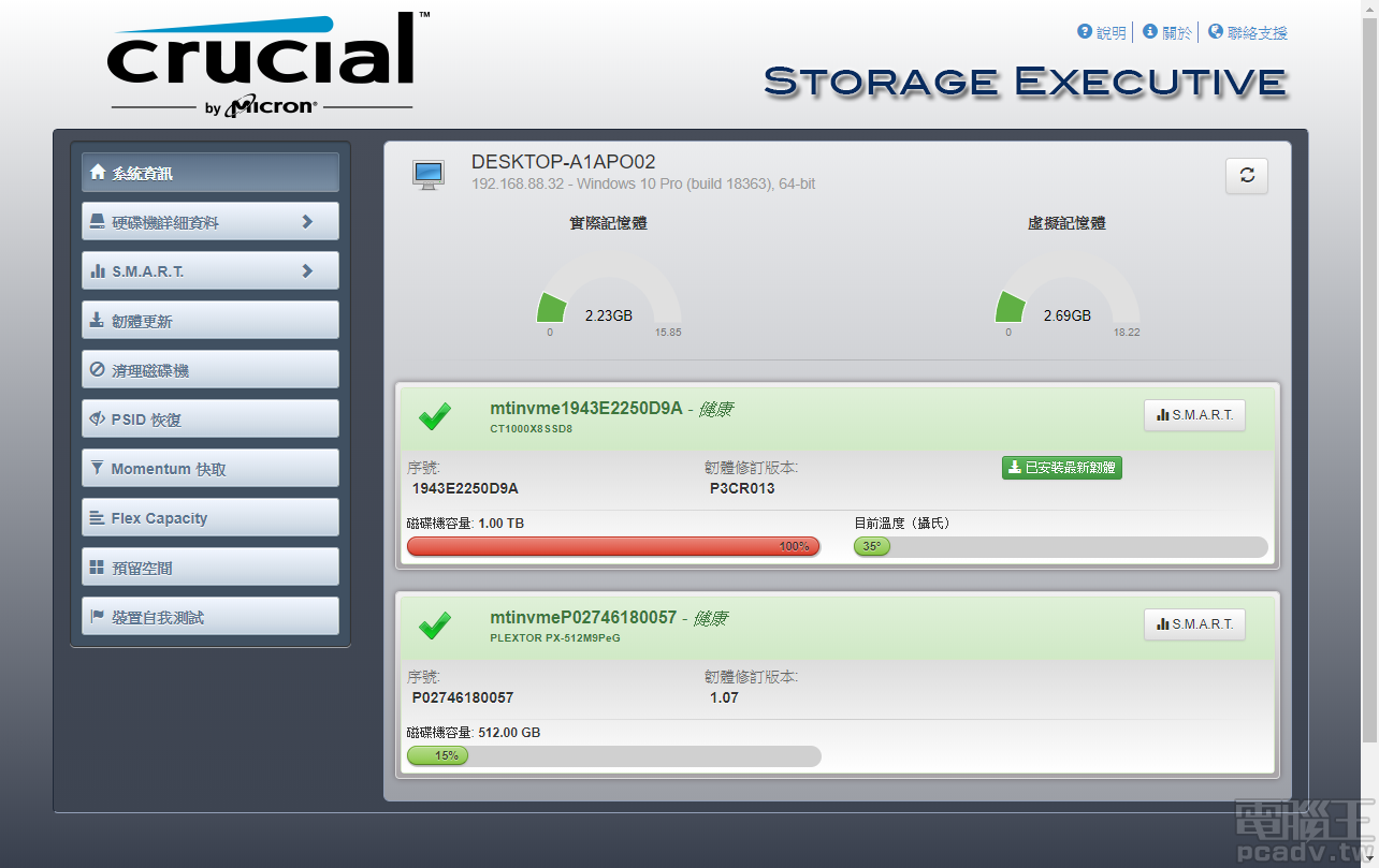 Crucial X8 軟體方面仍可使用自家 Crucial Storage Excutive,但主要功能以韌體更新與資訊顯示為主。