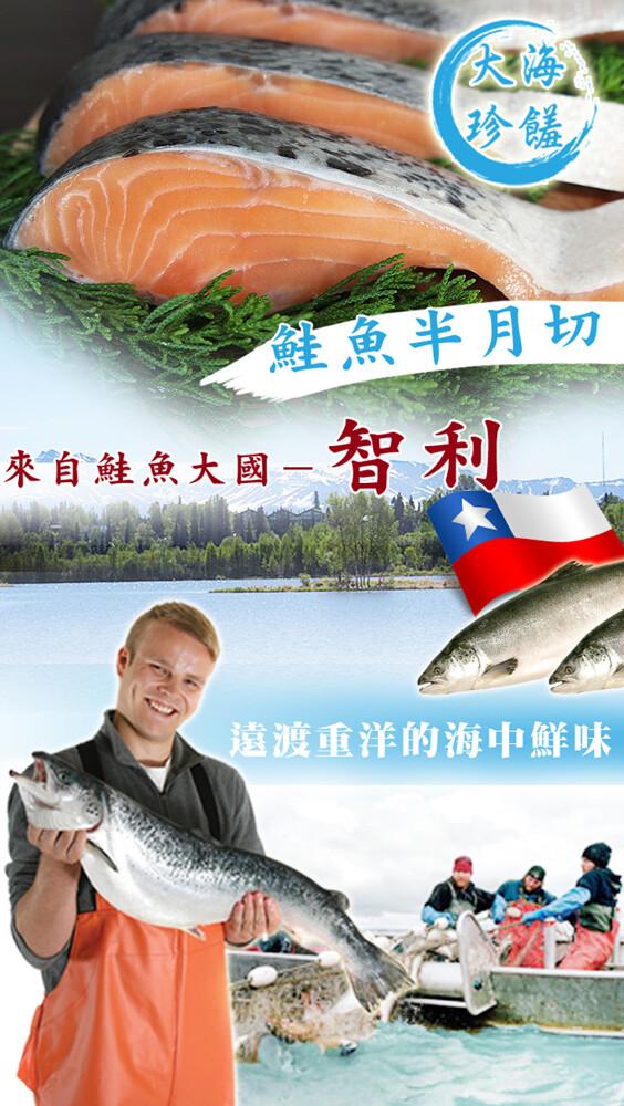 新鮮藏不住!來自智利新鮮半月切鮭魚片,採以半月切法,簡單調味就能吃得出鮮甜美味,富含多種天然營養素,一人一片剛剛好,香煎、火烤,輕鬆烹飪美味可口! 商品名稱:智利半月切鮭魚片 產地:智利 成份:鮭魚