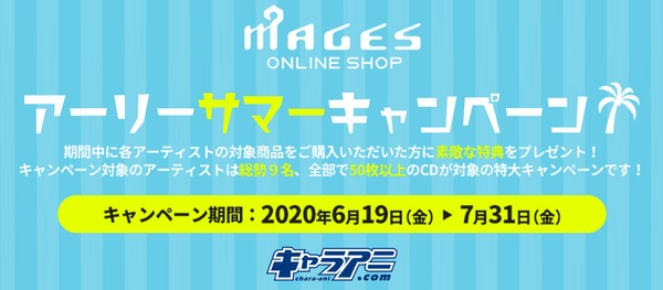 MAGES.アーリーサマーキャンペーン.png