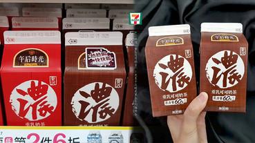 7-11出現「重乳可可奶茶」!光泉午后時光重乳系列推新品,濃郁的可可香氣認真欠喝