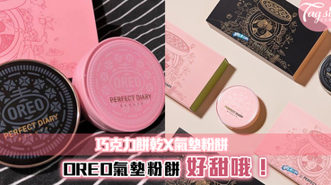 超甜美又好用的「OREO氣墊粉餅」~一推出便爆紅!是女生們必備彩妝~