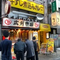 実際訪問したユーザーが直接撮影して投稿した西新宿中華料理広州市場 西新宿店の写真