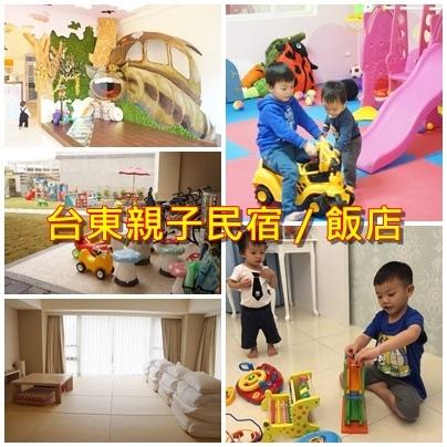 page台東