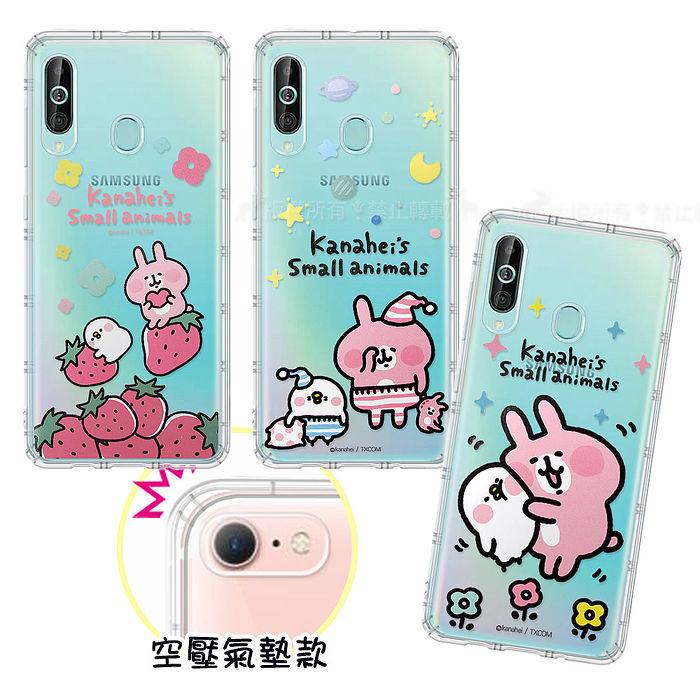 官方授權 卡娜赫拉 三星 Samsung Galaxy A60 透明彩繪空壓手機殼(蹭P助/晚安/草