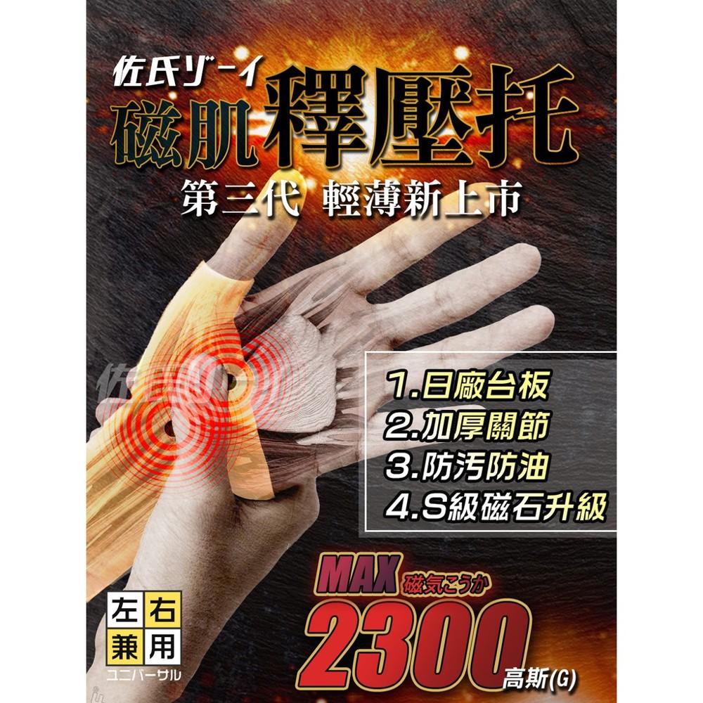手腕痠痛做家事工作時過度使用 強烈推薦給您 銷售第一強力磁石的極致舒緩凝膠仿膚質強力磁石能夠滿足各種手型