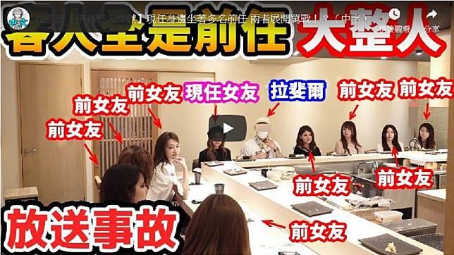 日本一名網紅帶現任女友吃飯,沒想到在場客人全都是他的前女友。(圖/翻攝自YouTube)