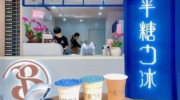 「桃園美食」桃園飲料藝文特區Uber Eats 外送最佳首選-半糖少冰飲料店直擊分享