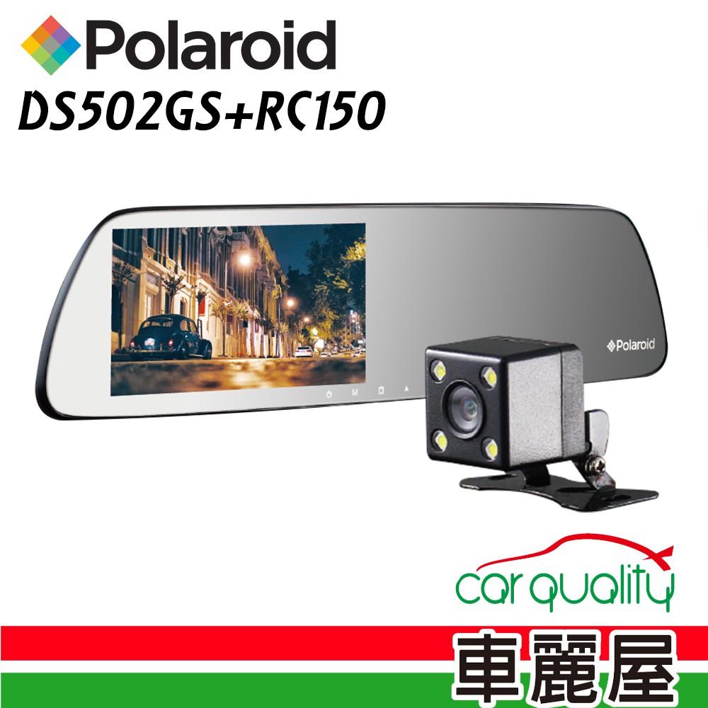 【Polaroid 寶麗萊】 DS502GS+RC150 後視鏡雙鏡頭+測速+【基本藏線安裝】_【車麗屋】