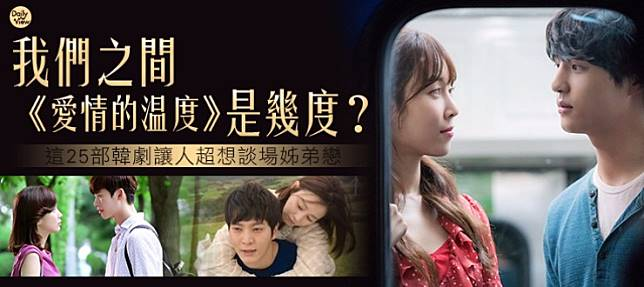 我們之間《愛情的溫度》是幾度? 這25部韓劇讓人超想談場姊弟戀!