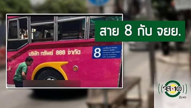 อุบัติเหตุ รถเมล์สาย 8 กับ จยย. ผู้ขับขี่ชายเสียชีวิต ถ.ลาดพร้าว ขาเข้า รถติดทั้งสาย