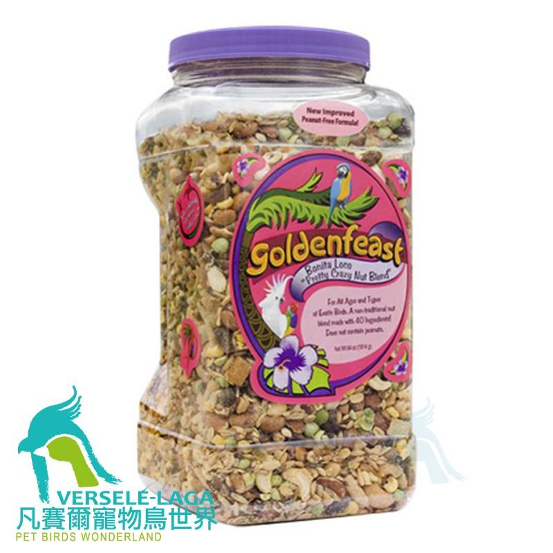 鳥兒用腳抓住並啃咬,所有產品都可幫助鳥兒保持忙碌。提供多樣性的鳥食是很重要的。這樣的方式不只是能提供給鳥兒健全的營養,也能提供鳥兒所需的健康快樂及心理上的刺激。● 堅持使用高品質原料及超級食物金色盛宴