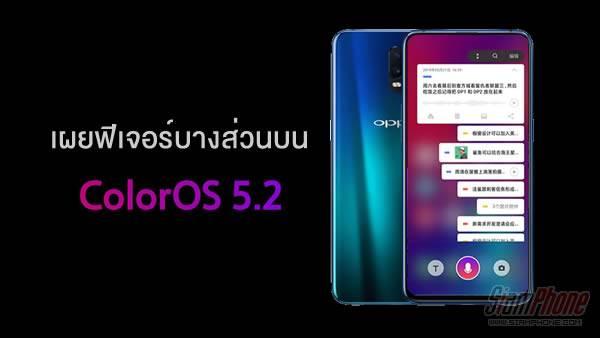 เผยฟีเจอร์ ColorOS 5 2 ว่าที่อัปเดตใหม่สำหรับสมาร์ทโฟน
