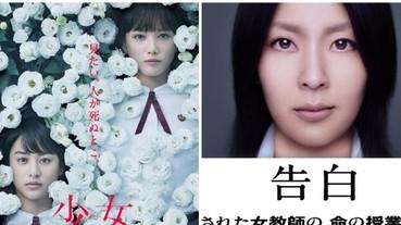 繼《告白》後又一部黑暗作品! 5 部湊佳苗小說改編的日本電影