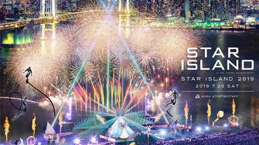 【東京自由行】豐洲「スターアイランド 2019(STAR ISLAND 2019)」未來的花火在今年夏季綻放!