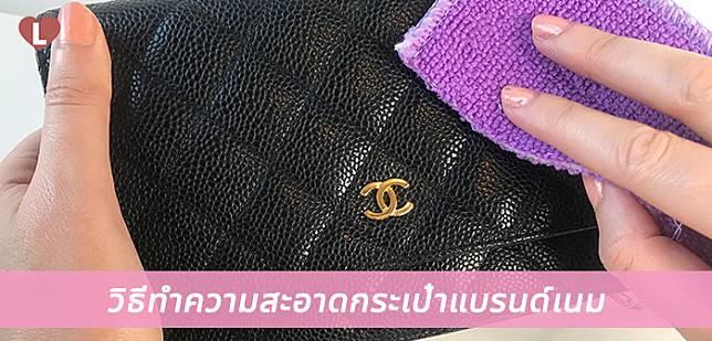 วิธีทำความสะอาดกระเป๋าแบรนด์เนม ที่สาวๆ ควรรู้!!