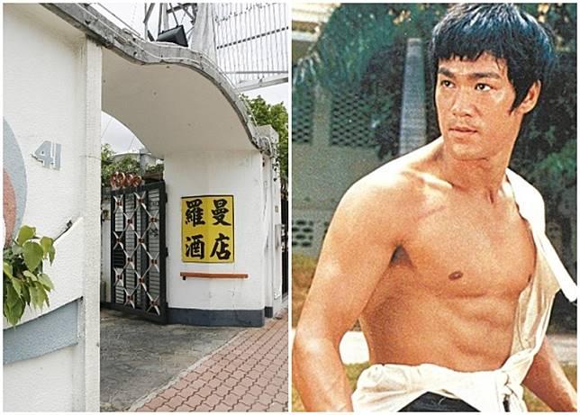 李小龍故居曾改作時鐘酒店。