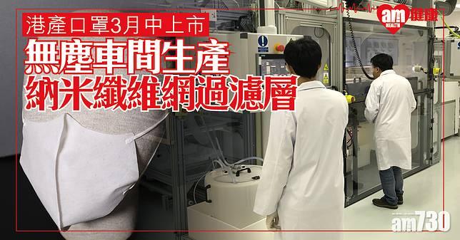 【港產口罩】保健品牌牽頭 採用Nanofiber過濾層 3月中起投產300萬個
